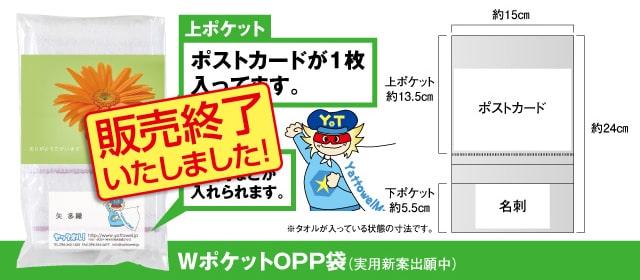 ボーダー柄タオルのポストカード付タオル。上のポケットにポストカードが入っています。Wポケット付OPP袋