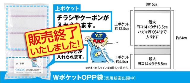 カラータオルの販促タオル。上下のポケットに名刺やチラシ等を入れられます。Wポケット付OPP袋
